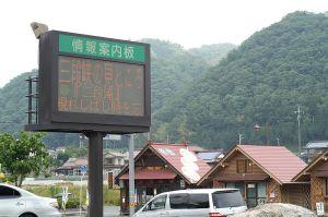 中国道 戸河内IC