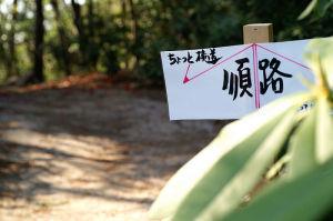 呉と東広島