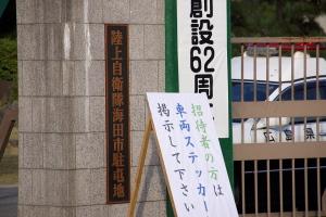 海田市駐屯地創設記念行事10