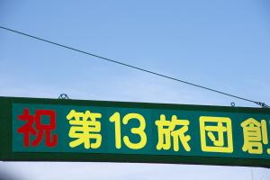 海田市駐屯地創設記念行事11