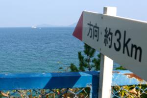 今日は周防大島へ
