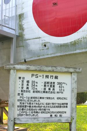 続・周防大島のPS1