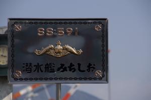SS-591みちしお