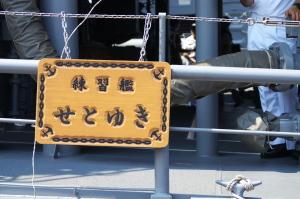 護衛艦スナップ