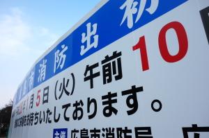広島城公園で