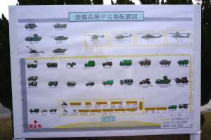 陸自装備車両集