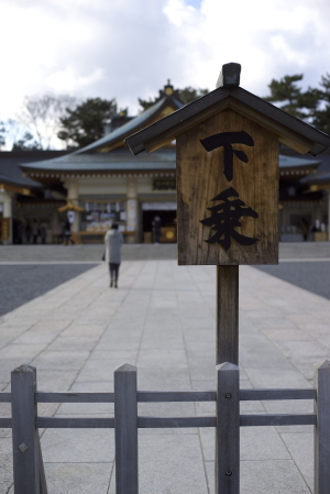 広島城二の丸