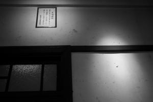 B&W 江波山気象館