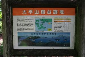 大平山砲台跡地