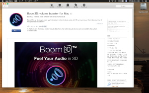 Boom3D: volume booster for Mac