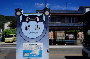 福山・鞆の浦界隈