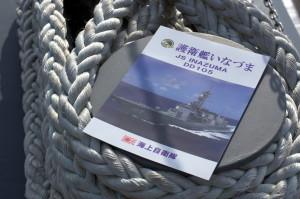 2015年艦艇見学