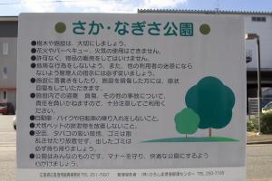 坂・平成ヶ浜