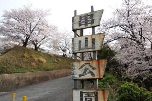 呉市串山公園へ