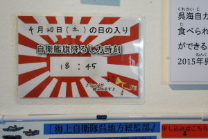 呉の澎湃館(ほうはいかん)