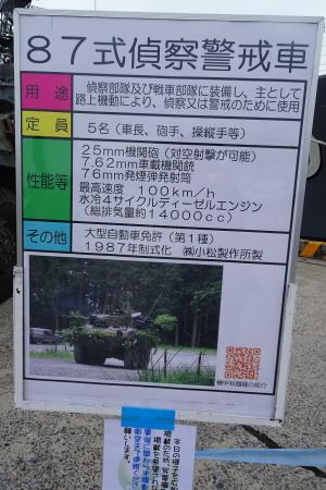 浜田港の87式偵察警戒車