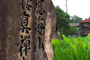 三原の棲眞寺へ