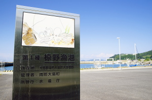周防大島・椋野漁港