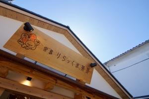 宮島参道商店街
