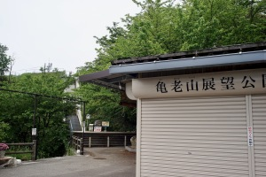 愛媛県今治市大島-2