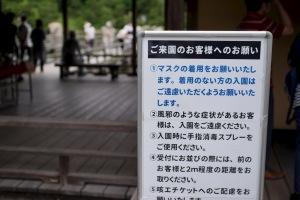 広島空港・三景園