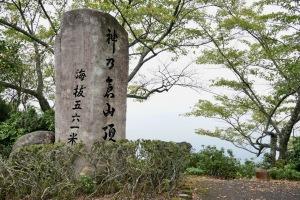 神の倉山公園へ