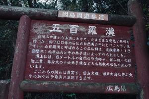 白滝山と五百羅漢